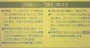 2010.4.20ハーブ焼きコツ.jpg
