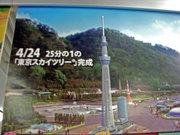 2010.5.3東武広告スカイツリ.jpg