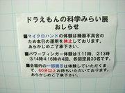2010.6.27お知らせ.jpg