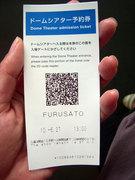 2010.6.27シアター予約券.jpg