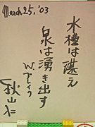 2010.6.27秋山先生色紙.jpg