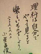 2010.6.27小柴先生色紙.jpg