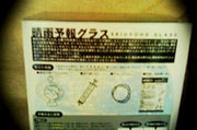 2010.7.10予報グラス中身.jpg