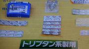 2010.7.5トリプタン系.jpg